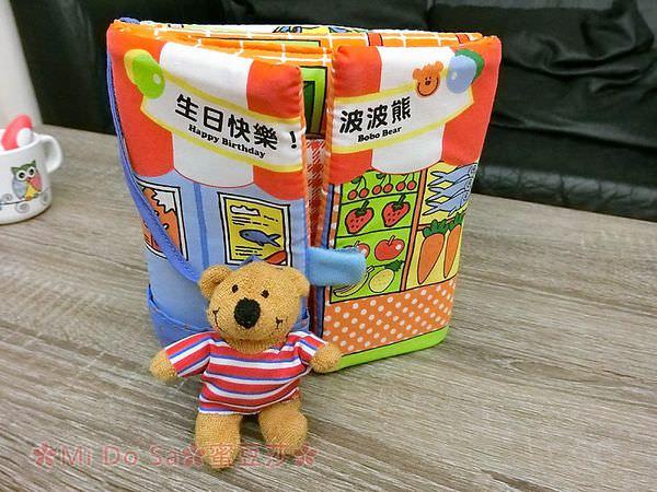 ✿生日快樂!波波熊-操作布書✿新手媽媽的書單分享 0-2歲親子共讀好書推薦✿