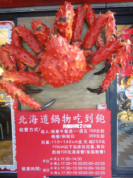 ✿永和✿北海道鍋物吃到飽-大啖帝王蟹&松葉蟹✿