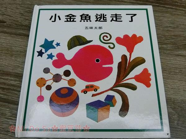 ✿小金魚逃走了✿新手媽媽的書單分享 0-2歲親子共讀好書推薦✿