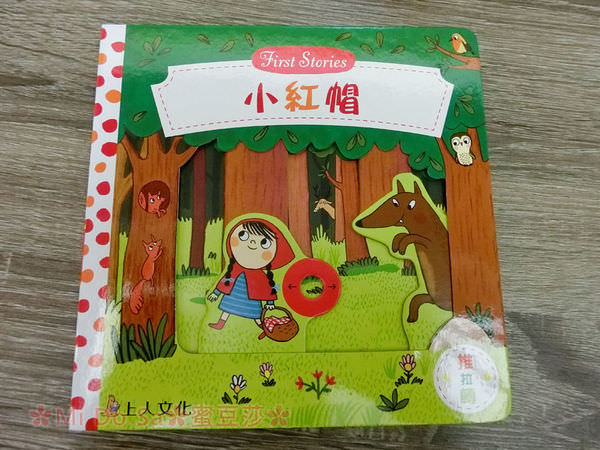 ✿小紅帽-操作書✿新手媽媽書單分享 0-2歲好書推薦✿