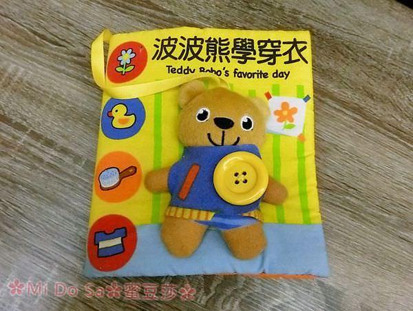 ✿波波熊學穿衣-操作布書✿新手媽媽的書單分享 0-2歲親子共讀好書推薦✿