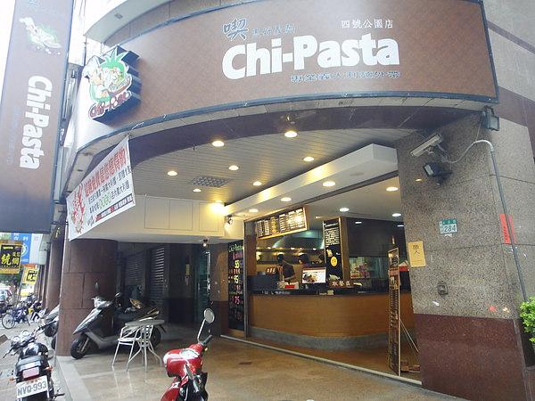 ✿中和義大利麵✿chi-pasta喫盡好義麵 中和四號公園店✿
