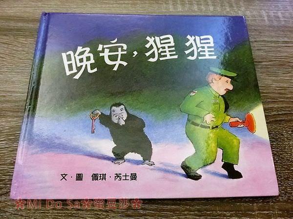 ✿晚安,猩猩-繪本✿新手媽媽的書單分享 0-2歲親子共讀好書推薦✿