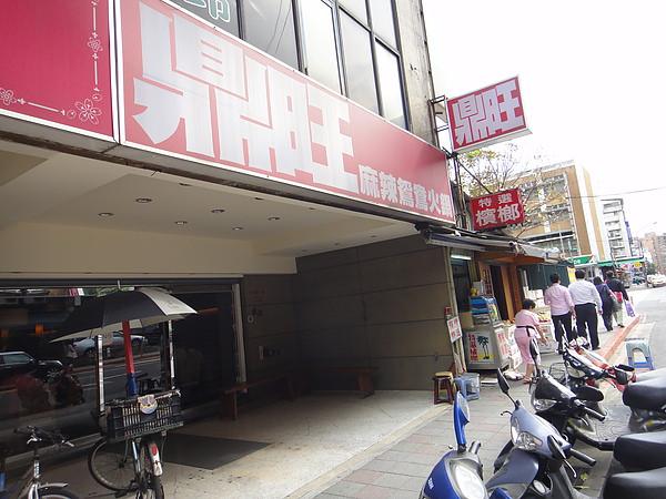 ✿大安路✿鼎旺麻辣麵+包子的店✿