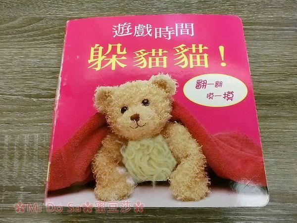 ✿遊戲時間躲貓貓-翻翻書✿新手媽媽的書單分享 0-2歲親子共讀好書推薦✿