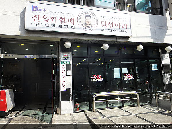 ✿韓國自由行-必吃✿陳玉華一隻雞(陳奶奶)✿
