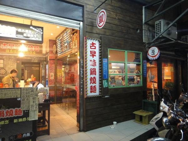 ✿吳興街✿阿凱古早味鍋燒麵✿