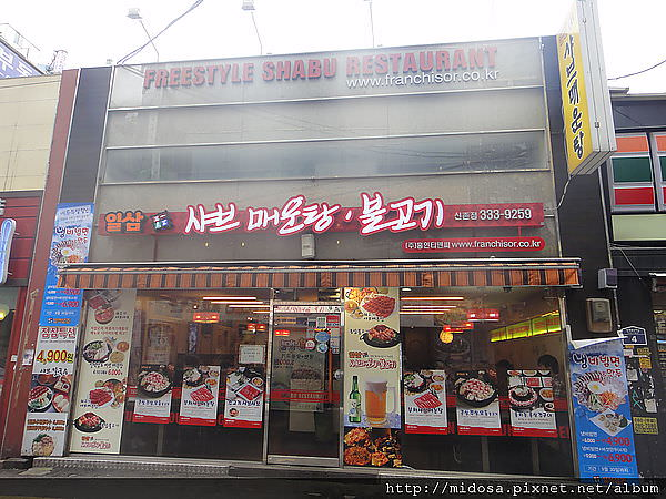 ✿韓國自由行-新村站✿一石三鳥-火鍋+烤肉✿