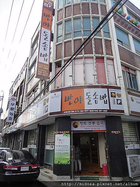 ✿韓國自由行✿全州-飯野石鍋飯 반야돌솔밥✿