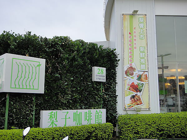 ✿台中-親子餐廳✿梨子咖啡館-中科店✿