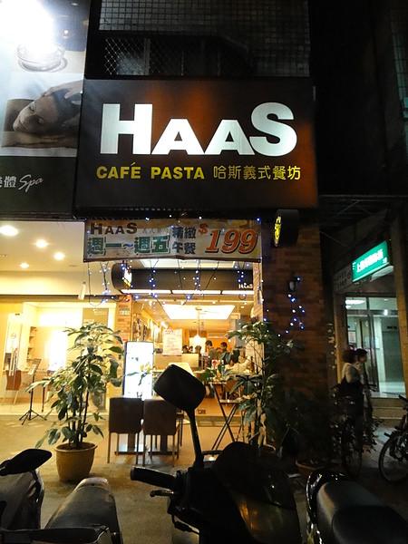 ✿台電大樓-好吃的義大利麵✿HAAS 哈斯義式餐坊✿