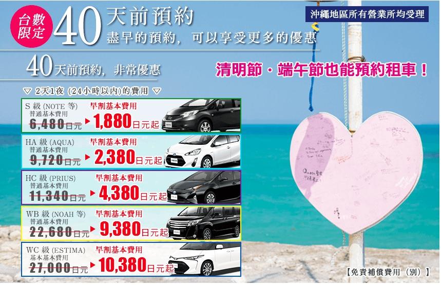 沖繩租車 OTS 早鳥優惠 取車 還車 免費接駁 總整理