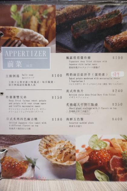 楓露廚房 完整菜單 menu