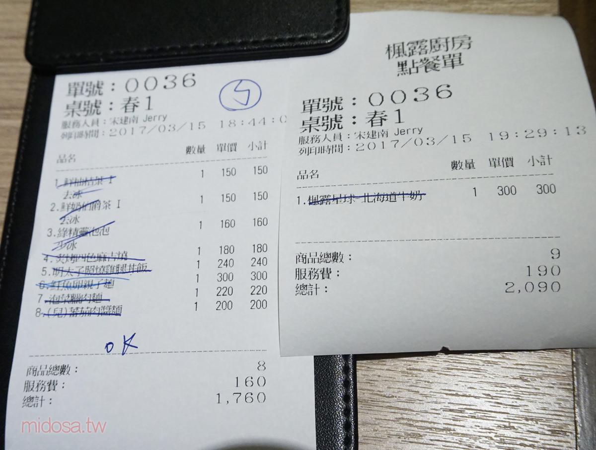楓露廚房 服務費 帳單
