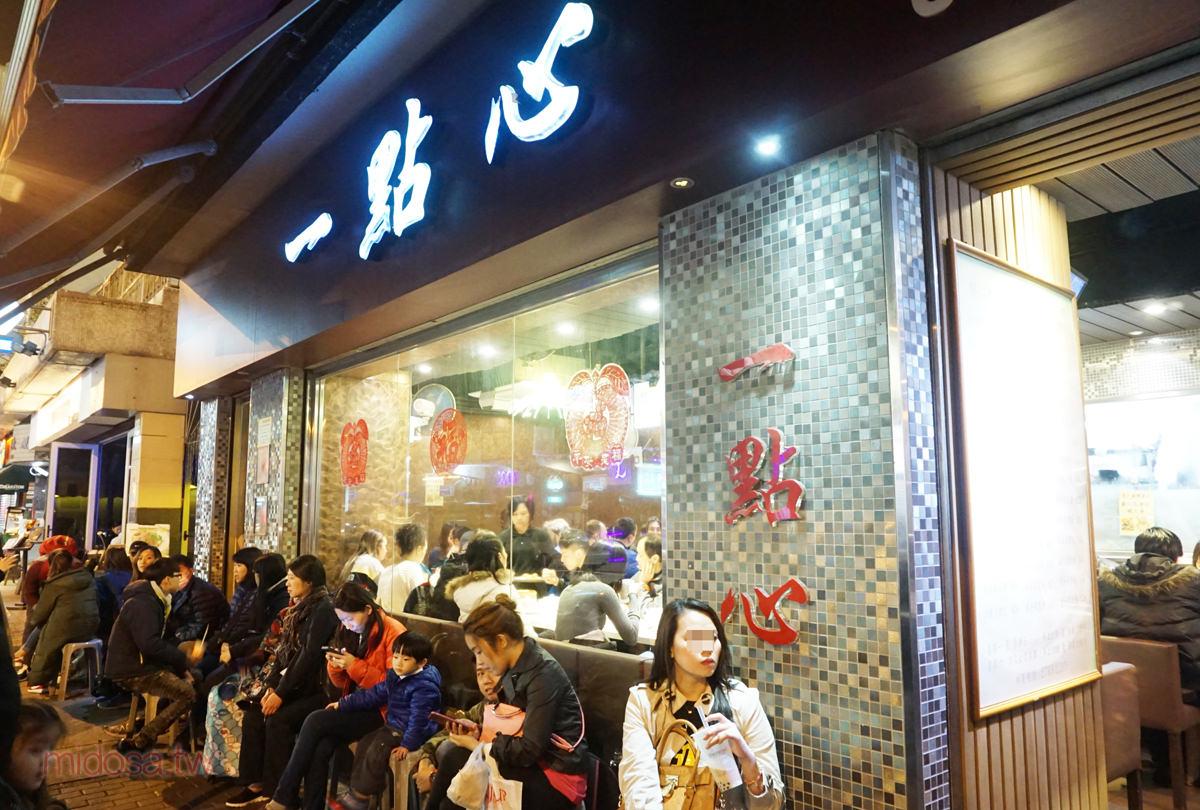 香港平價米其林港點 《一點心》必吃排隊美食 @港鐵太子站