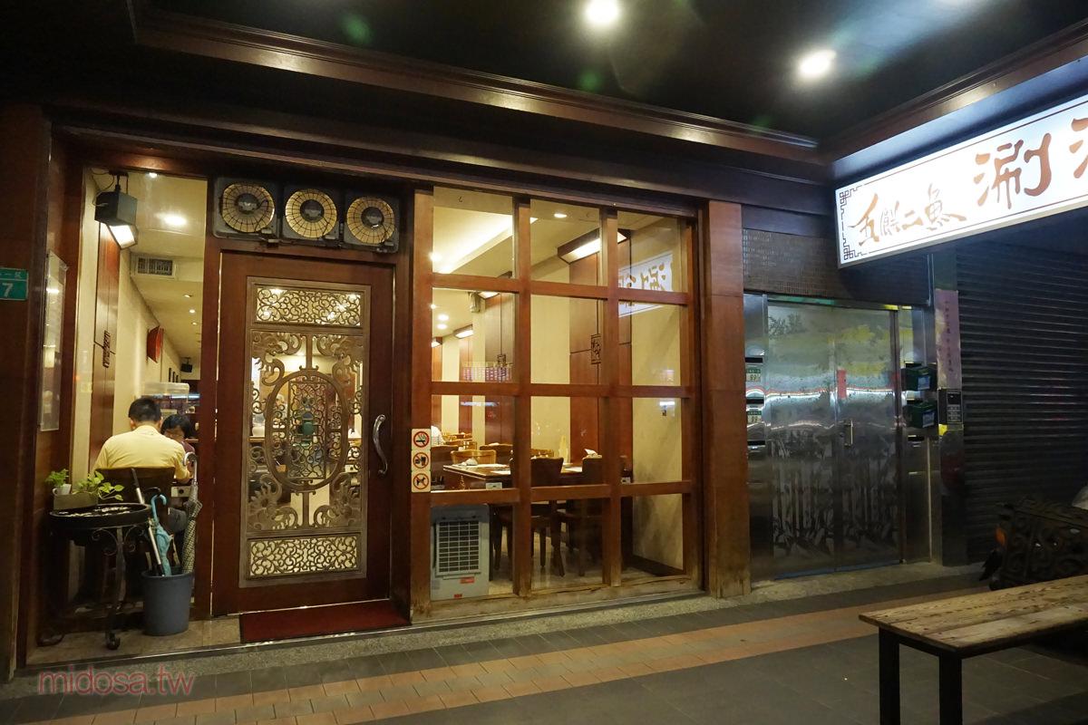 新店 五餅二魚涮涮鍋@捷運新店站/新店區公所站