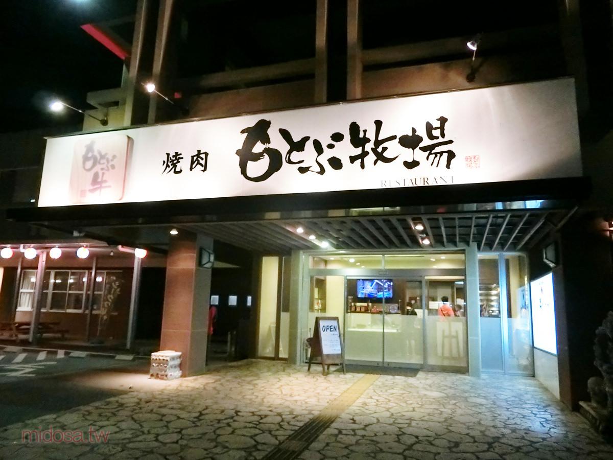 本部牧場 這趟沖繩親子遊覺得最好吃的燒肉 もとぶ牧場