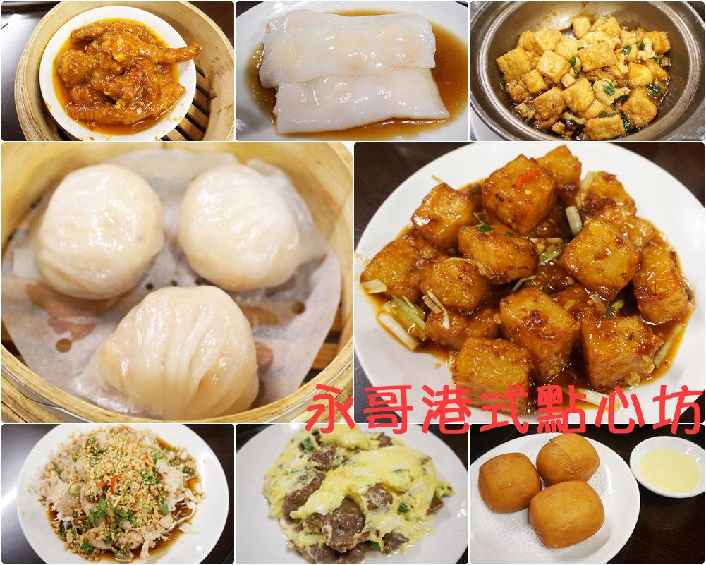 永哥港式點心坊 新店也有美味港式料理@大坪林捷運站