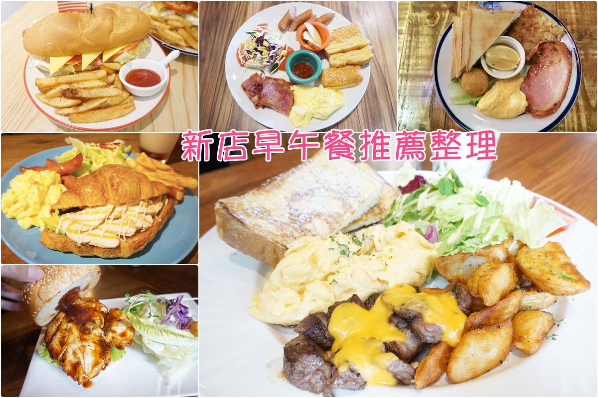 新店早午餐 推薦整理餐廳 好吃早午餐∣新店美食