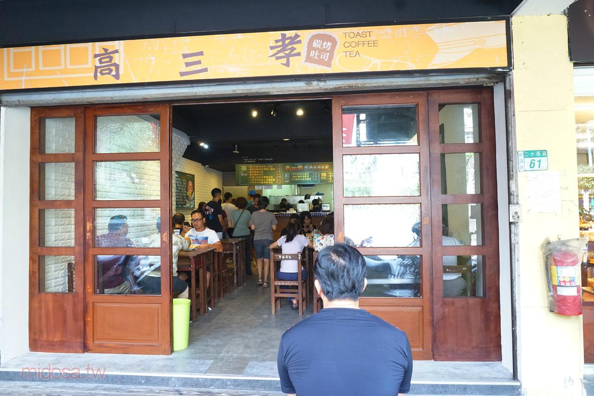 高三孝碳烤吐司 新店大坪林店