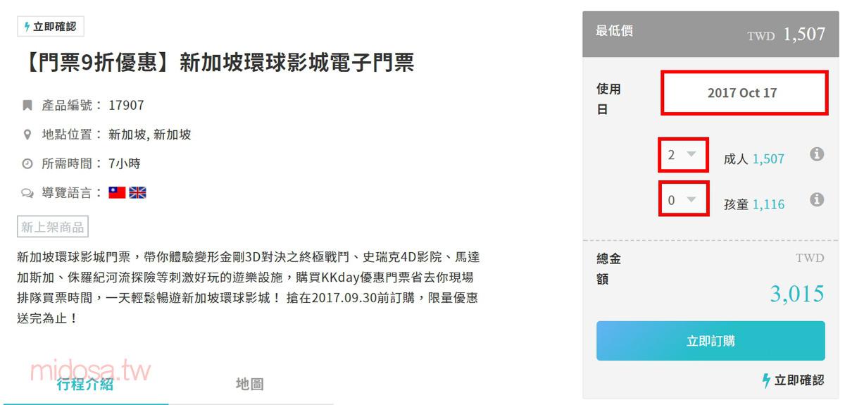 新加坡親子遊 票券購買教學 KKDAY 環球影城 SEA海洋館帶小孩必去
