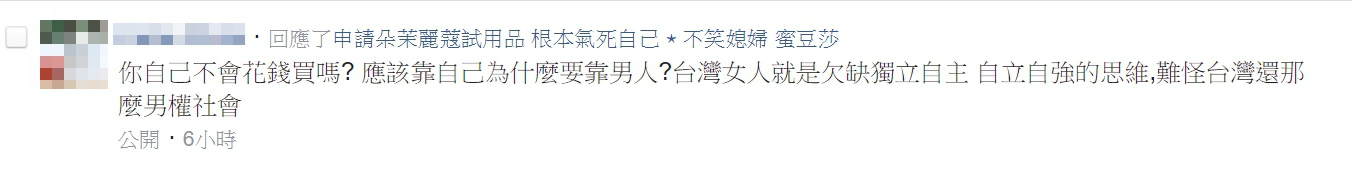 台灣女人不靠自己只靠男人 我想你誤會了什麼!