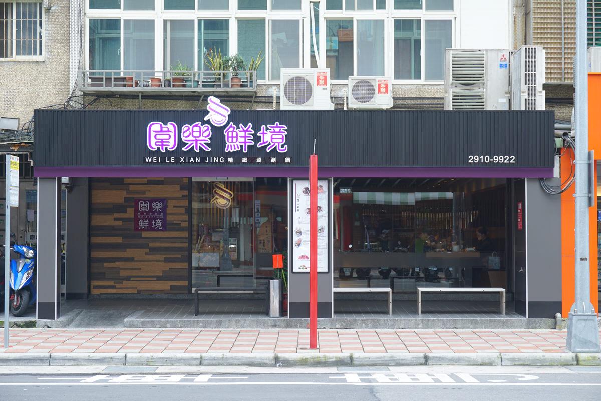 新店火鍋推薦 圍樂鮮境涮涮鍋