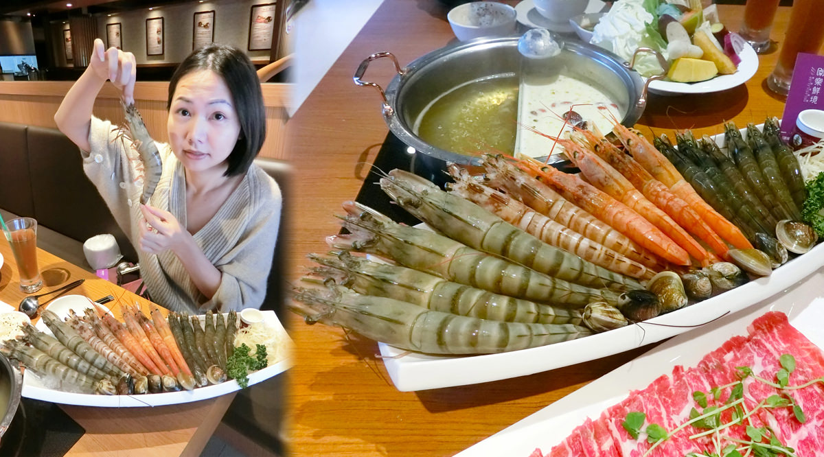 新店火鍋推薦 圍樂鮮境涮涮鍋 海鮮vs肉一次滿足,吃飽又吃巧