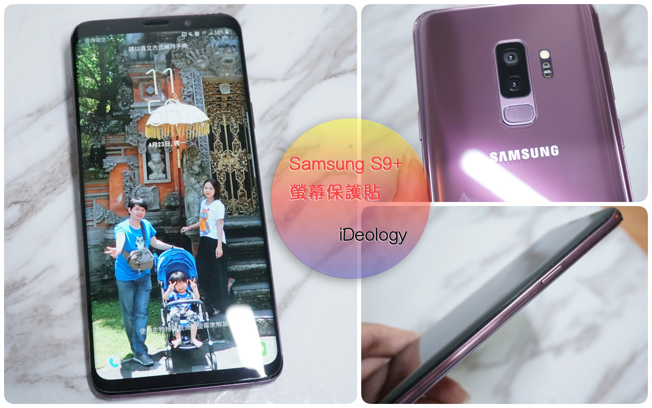 Galaxy S9+ 玻璃保護貼 推薦【板橋iDeology現場維修包膜】