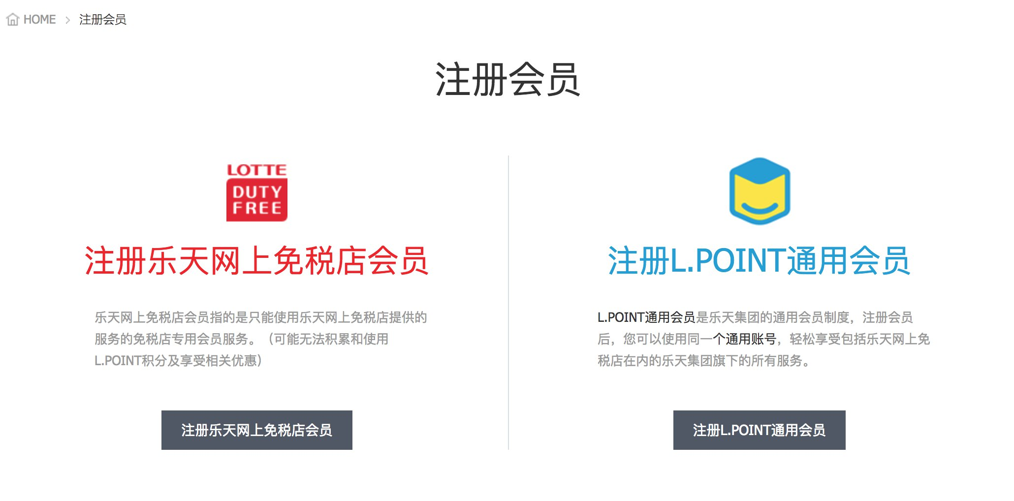 韓國樂天會員申請超簡單 樂天超市、免稅店超多優惠