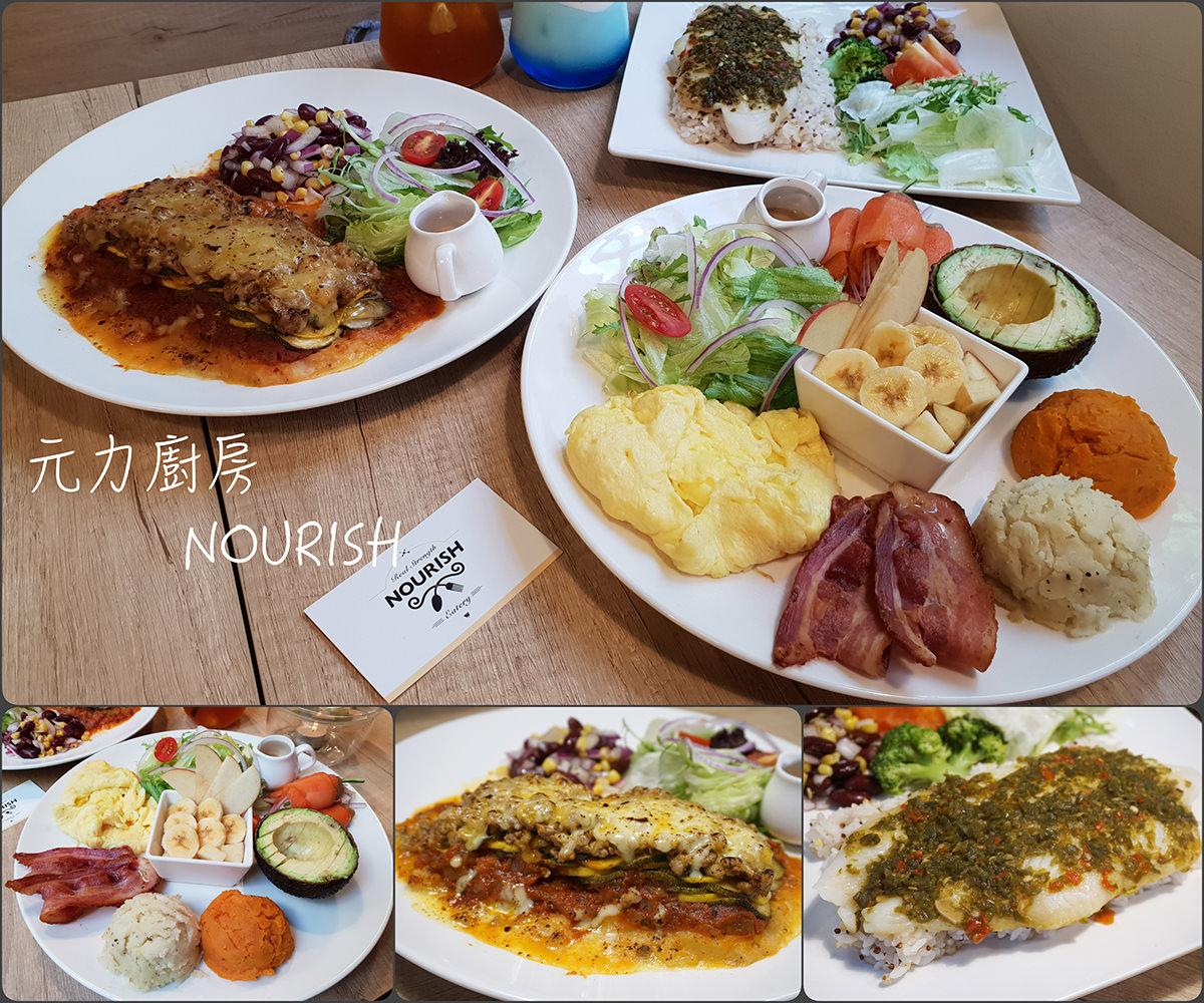 新店私房早午餐 元力廚房 @捷運小碧潭站